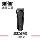 【BRAUN 德國百靈】三鋒系列電鬍刀 300s (黑)