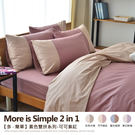 【班尼斯名床】【6尺雙人加大床包被套組(含2個枕套+鈕扣被套)】【多˙簡單-素色雙拼】精梳純棉