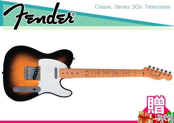 【小麥老師 樂器館】買1贈12!Fender CLASSIC SERIES 50S TELECASTER 電吉他