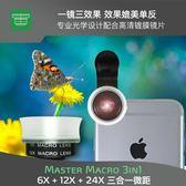 ILLIMON 手機微距鏡頭 微距三合一 6x/12x/24x 通用 olloclip igo卡洛琳