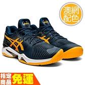 ASICS COURT FF 2 男網球鞋 運動鞋 速度型 澳網配色 1041A083-402 贈護腕 21SSO