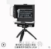 提詞器 奇葉手機便攜移動提詞器主播網紅播音單反相機小型便攜攝像機字幕提詞板 MKS阿薩布魯