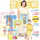 《嬰兒與母親》1年12期 贈 媽媽與寶貝親親又抱抱系列繪本(全7書)