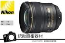 Nikon AF-S 24mm F1.4 ED 終極人像 國祥公司貨 送保護鏡