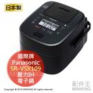 日本代購 空運 2019新款 Panasonic 國際牌 SR-VSX109 壓力IH電子鍋 電鍋 大火力 6人份