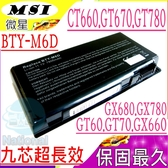BTY-M6D 電池(保固最久)-微星 MSI BTY-M6D,GT660,GT660R, GT670,GT60,GT70 GT780R,GT780,GT663R,GT683,GX60