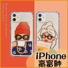 iG高富帥 iPhone 12 Pro Max iPhone11 XR XS i8 7 Plus 手機殼四角防摔 手機殼 透明軟殼 掛繩孔 卡通殼