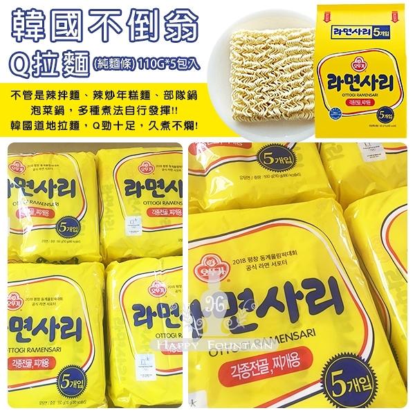 韓國 不倒翁Q拉麵 (純麵條)110g*5包入