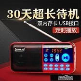 收音機 老年人調頻收音機大音量小型便攜式多功能智慧播放器插卡機隨 【全館免運】