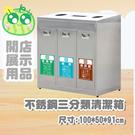 不銹鋼三分類清潔箱/G350