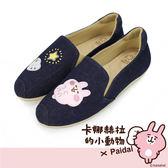 Paidal x 卡娜赫拉的小動物 - 星光夏日的夜晚休閒鞋樂福鞋