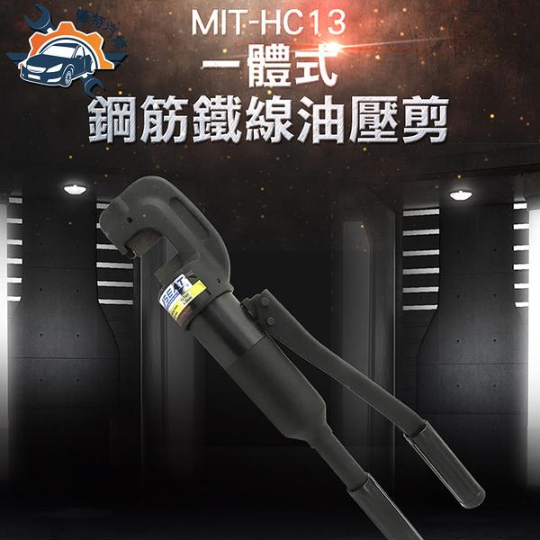 《儀特汽修》螺姆破壞器直接式 一體式 螺帽破壞器 切斷器 螺姆滑牙 螺帽切斷器 MITB8-24