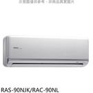 【南紡購物中心】日立【RAS-90NJK/RAC-90NL】變頻冷暖分離式冷氣14坪
