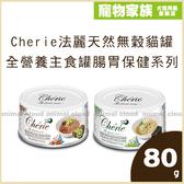 寵物家族-Cherie法麗天然無穀貓罐 全營養主食罐腸胃保健系列80g*12罐-2種口味可選