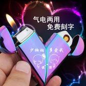 充氣USB充電打火機超薄防風創意個性DIY激光訂制刻字禮物送男友