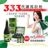 【萃綠檸檬】333代謝馬拉松計畫 L80萃綠檸檬酵素精萃液/6盒+果膠代謝酵素750ml/6瓶