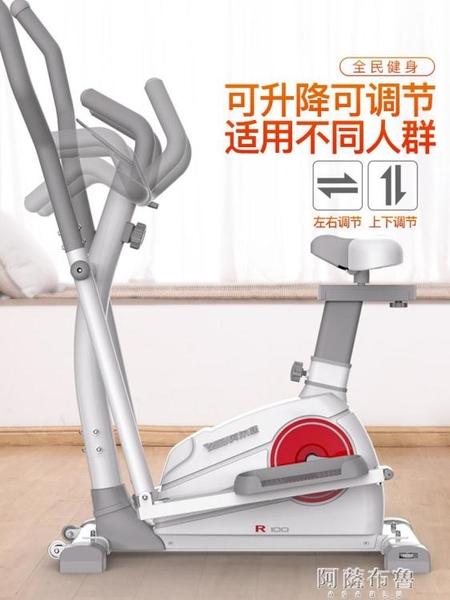 滑步機 英爾健磁控車橢圓機商家用健身房器材靜音橢圓儀健身房太空漫步機 MKS阿薩布魯