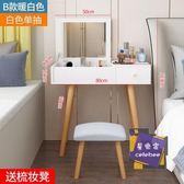化妝桌 北歐梳妝台臥室簡約現代小戶型迷你網紅化妝台經濟型翻蓋收納桌T 4色