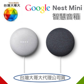 Google Nest Mini H2C 2代【台哥大代理公司貨】智慧音箱 藍牙喇叭 google助理 媒體串流播放器