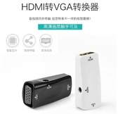 HDMI母轉VGA母轉換器高清母頭to轉接頭轉顯示器投影儀電視帶音頻 快速出貨