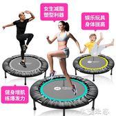蹦蹦床成人健身房家用兒童蹭床折疊室內碰彈跳小蹦床器跳跳床 igo摩可美家