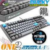 [ PC PARTY ] 創傑 Ducky Skyline天際線 ONE 2 PBT 銀軸 機械式鍵盤