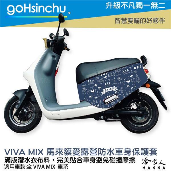 馬來貘 露營 cherng VIVA MIX 正版授權車身防刮套 潛水衣布 保護套 防刮車套 mix xl 哈家人