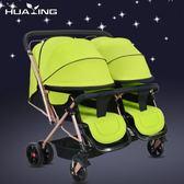 雙胞胎嬰兒推車雙向可坐可躺避震高景觀摺疊兒童嬰兒車雙人手推車   初語生活igo