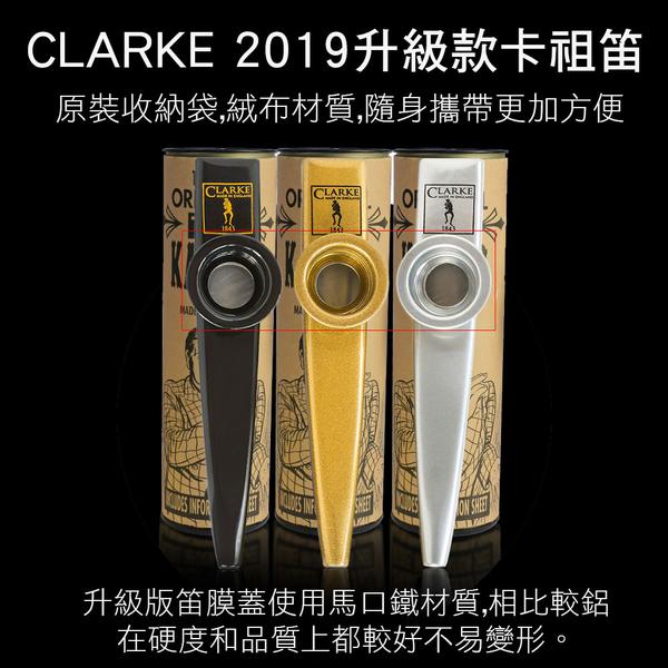 小叮噹的店-英國 Clarke  KAZOO 升級版卡祖笛 英國製