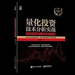 簡體書-十日到貨 R3Y 量化投資技術分析實戰:解碼股票與期貨交易模型 作者: 濮元愷 出版