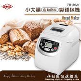 現貨24小時出貨 110v台灣專用 《小太陽》2L全自動投料製麵包機TB-8021~加贈不鏽鋼麵包刀 科炫數位