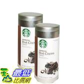 [COSCO代購] STARBUCKS 罐裝經典可可粉 850公克 (兩入裝) W776948