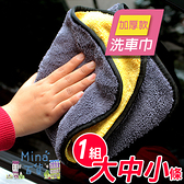 [7-11今日299免運] 加厚款洗車巾 車用 清潔 毛巾 擦車布 雙面珊瑚絨 吸水強〈mina百貨〉【G0079】