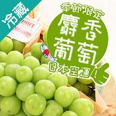 日本麝香綠葡萄2串/盒【愛買冷藏】