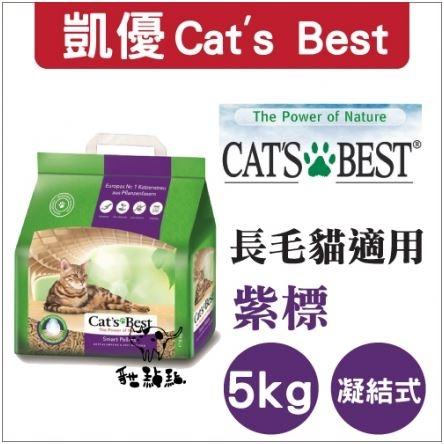 CAT'S BEST 凱優[紫標凝結木屑砂,5kg](單包)