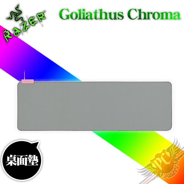 [ PC PARTY  ]  雷蛇 Razer Goliathus Chroma Extended  Quartz Edition 重裝甲蟲 加長布質滑鼠墊