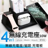 【妃航】APPLE 多合一/四合一 認證 無線充電座/磁吸 10W快充/閃充 可收納 無線快充/充電盤