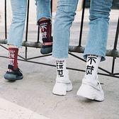 潮牌INS原宿風運動中文嘻哈玩世不恭中筒棉襪子 男女滑板長襪子潮   麥吉良品