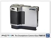 Picta Pro Smartphone Camera Grip專業手機手把 把手 MW-PT-PRO(公司貨)