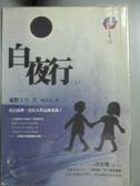 【書寶二手書T6/一般小說_KMS】白夜行(上)_東野圭吾