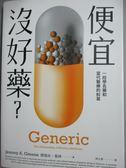 【書寶二手書T1/社會_HPL】便宜沒好藥?一段學名藥和當代醫療的糾葛_傑瑞米・葛林,  林士堯