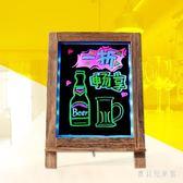 電子熒光板 LED廣告牌手寫立式桌面臺式實木支架26*37cm BT5152『寶貝兒童裝』