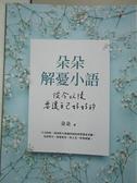 【書寶二手書T1/心靈成長_B2G】朵朵解憂小語:從今以後,要讓自己好好的_朵朵