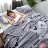 珊瑚毯子辦公室午睡小被子冬季加厚保暖學生宿舍床單人法蘭絨毛毯 蘿莉小腳丫 NMS