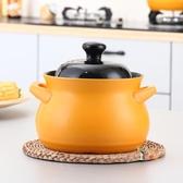 砂鍋 專用 砂鍋煲 陶瓷煲湯燉鍋  湯煲耐高溫沙鍋家用T 3色