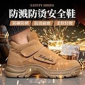 勞保男鞋鋼包頭電焊鞋防砸防刺穿工作鞋防滑耐磨保暖工地防護鞋子