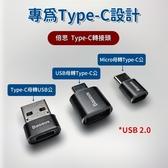 倍思 迷你款USB母轉Type-C公 Micro母轉Type-C公 OTG轉接頭 iPAD MAC 隨身碟