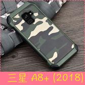 【萌萌噠】三星 Galaxy A8+ (2018)  軍事迷彩系列保護套 防摔抗震 矽膠套+PC背蓋二合一組合 手機殼