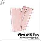 Vivo V15 Pro 隱形磁扣 皮套 手機殼 皮革 支架 側掀 保護殼 保護套 手機套 手機皮套 附掛繩