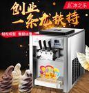 冰淇淋機炒冰 商用冰淇淋機冰之樂BQL-818T台式軟冰激凌機器雪糕機甜筒機  DF 城市科技